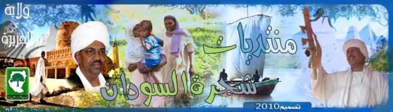 منتديات شجرة السودان