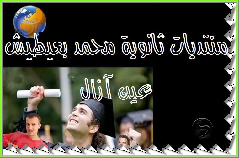 ثانويـــــــــــــــة محمد بعيطيش -عــــــين آزال-