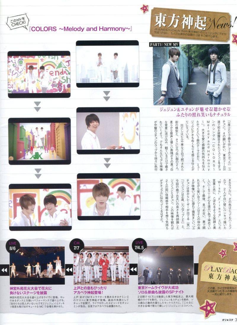 Oricon Style Oricon17