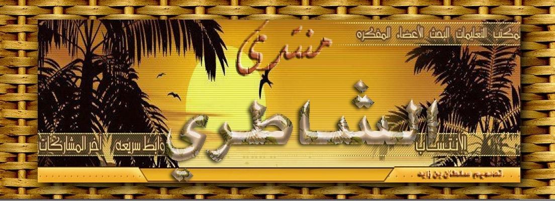 محمد الشاطري