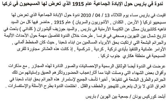 ندوة في باريس حول الابادة الجماعية عام 1915 الذي تعرض لها المسيحيون في تركيا 22211