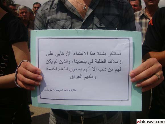 مسيرة حاشدة في كرمليس أحتجاجاً على أستهداف طلبة بغديدا 229
