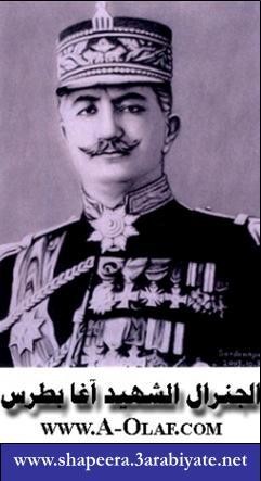 السيرة الذاتية القائد الآشوري الجنرال آغا بطرس Oooooo10
