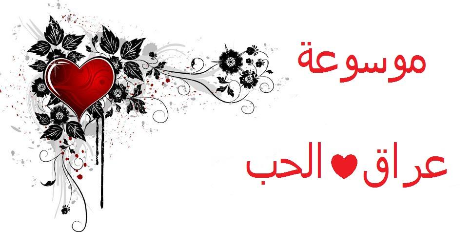 iraq_al7ob