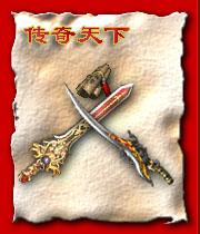 天下传奇官方网 http://www.tianxia4f.com/
