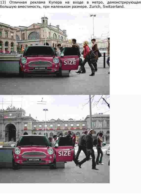 Самая креативная реклама 77710