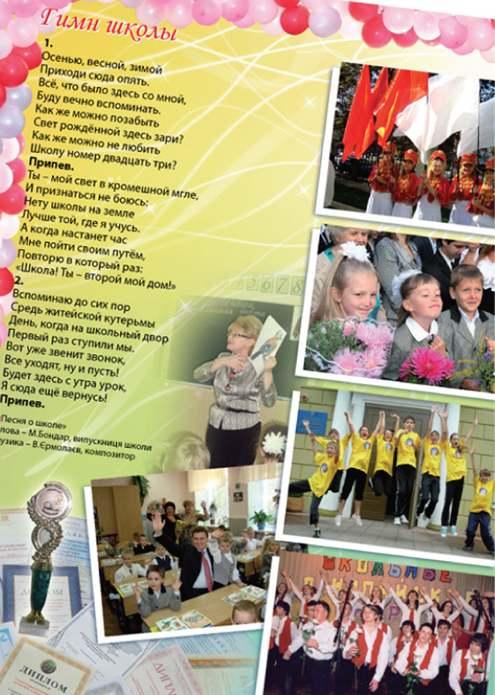 Петровские школьные дневники Nn12