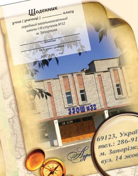 Петровские школьные дневники Nnnn18