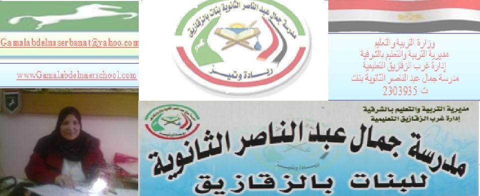 مدرسة جمال عبد الناصر الثانوية بنات بالزقازيق