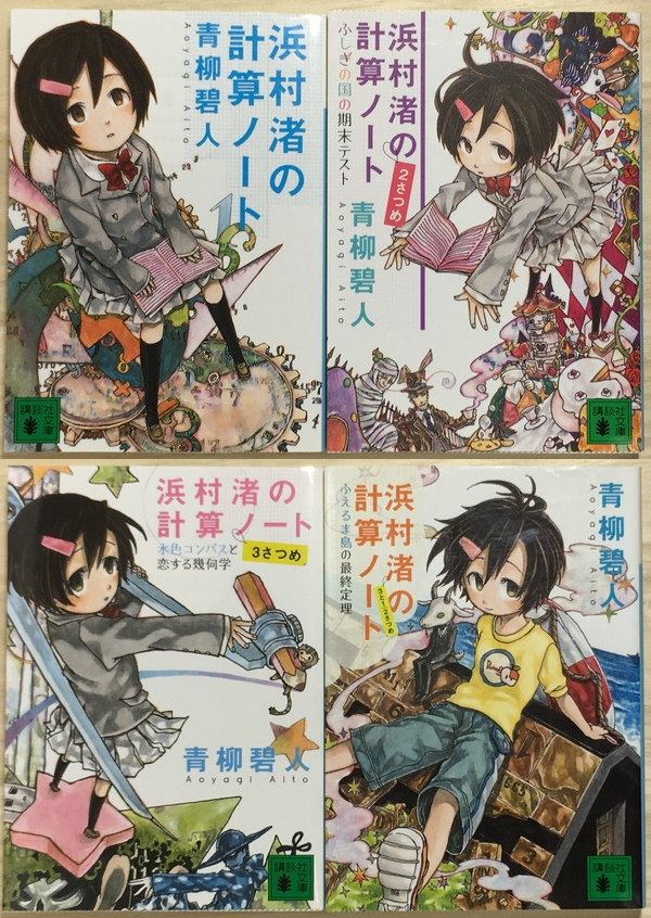 Hamamura Nagisa no Keisan Note 2_hama10