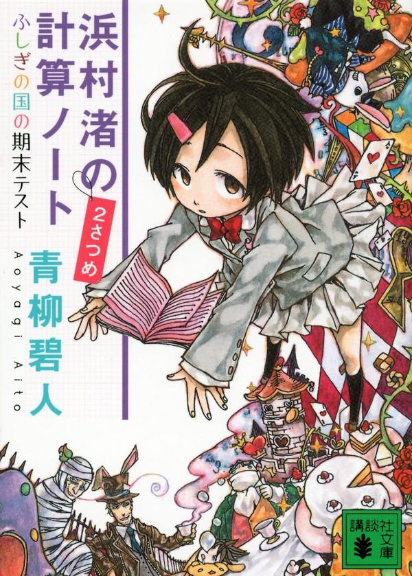 Hamamura Nagisa no Keisan Note 3_hama10