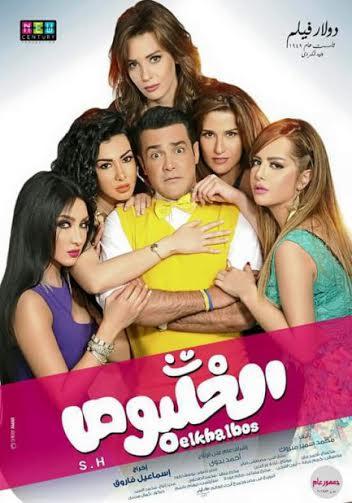 فيلم الخلبوص كامل بجوده عاليه  Unname10