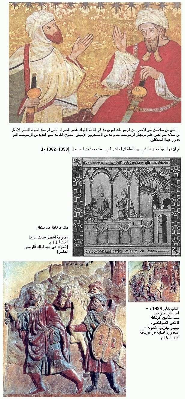 قائمة حكام بنو نصر فى غرناطة 21112