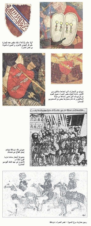 قائمة حكام بنو نصر فى غرناطة 21115