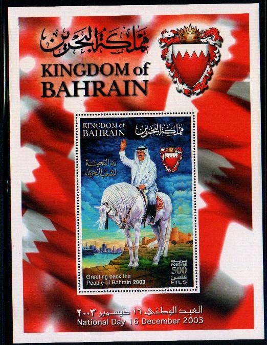 صباح اليوم الوطني لمملكة البحرين 2014/12/16  Bah_510