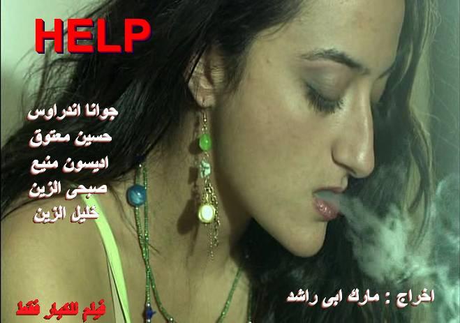 الفيلم اللبنانى الجرئ جدأ والممنوع من العرض (فيلم Help) للكبار فقط +18 سنة وعلى عدة سيرفرات 179