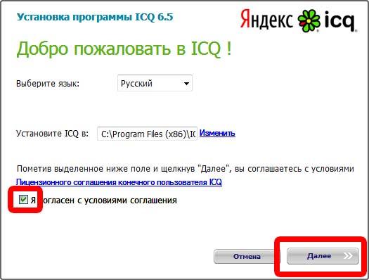 Установка ICQ 6.5 12588210