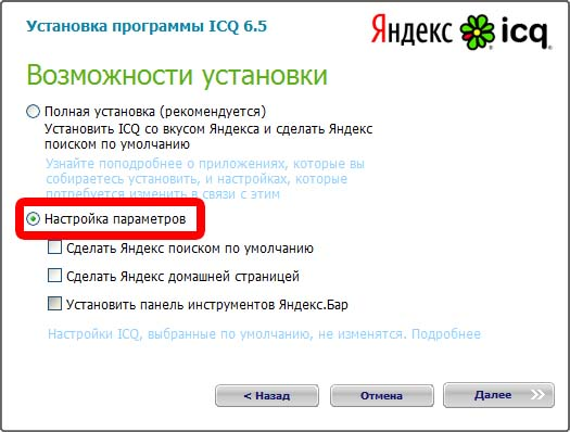 Установка ICQ 6.5 12588211