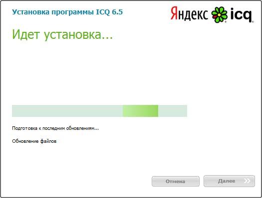 Установка ICQ 6.5 12588212