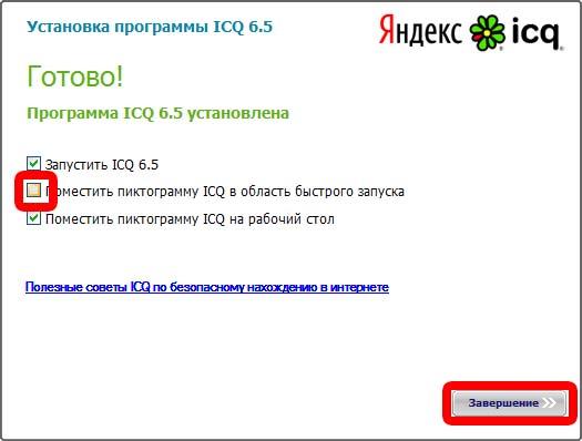 Установка ICQ 6.5 12588213