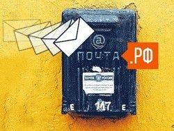 Изучается возможность запуска e-mail на кириллице Big_5111