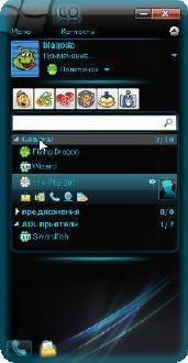 Программа Скин для ICQ Fe37cd10