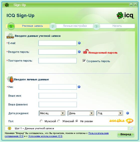 Итак, как зарегистрироваться в ICQ через официальный клиент? Regist10