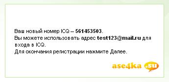 Итак, как зарегистрироваться в ICQ через официальный клиент? Regist12