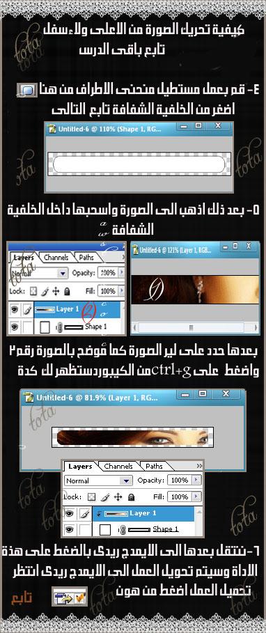 كيفية تحريك الصورة او الكلام من اعلى لااسفل والعكس 2rz2c710