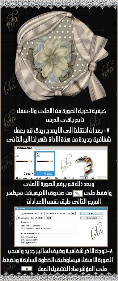 كيفية تحريك الصورة او الكلام من اعلى لااسفل والعكس W2kn7t10