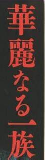 Karei Naru Ichizoku Karei_11