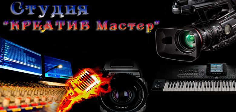 Форум студии КРЕАТИВ Мастер