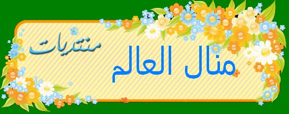 manalal3alem