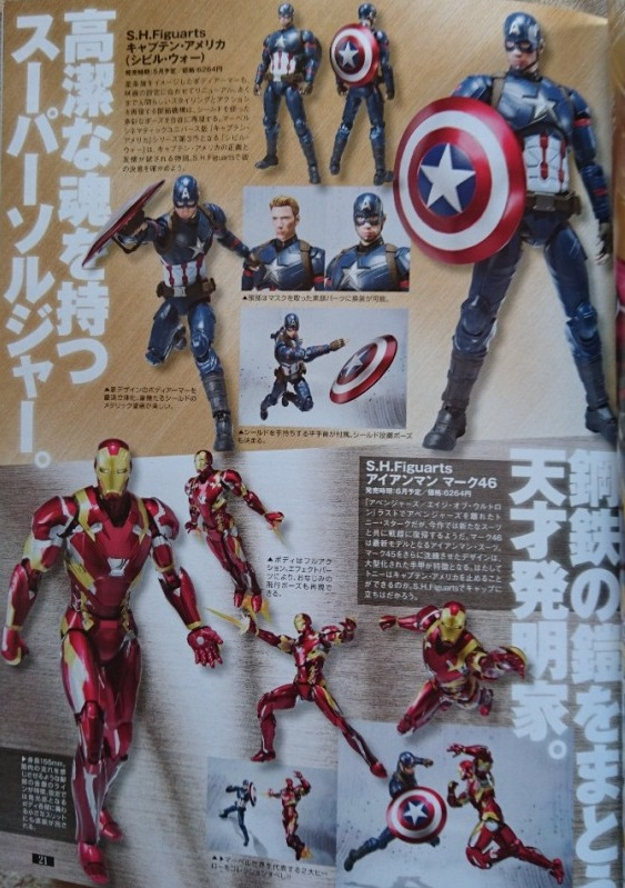 Iron Man (S.H.Figuarts) - Page 3 Sh_fig10