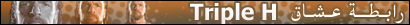 رابطة عشاق Triple H