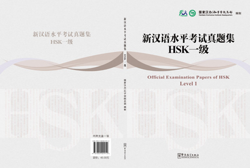 Download 新汉语水平考试真题集HSK一级 Official Examination Papers of HSK Level 1 (PDF + AUDIO) Offici10
