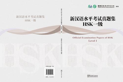 HSK 1 (Nội dung, từ vựng, ngữ pháp và tài liệu luyện thi) Offici10