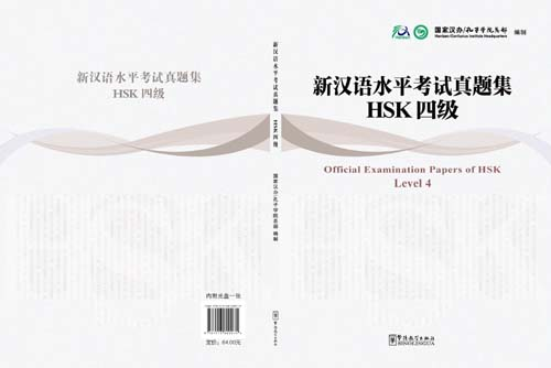 Download 新汉语水平考试真题集HSK四级 Official Examination Papers of HSK Level 4 (PDF + AUDIO) Offici11