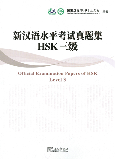Download 新汉语水平考试真题集HSK三级 Official Examination Papers of HSK Level 3 (PDF + AUDIO) Xin-ha10