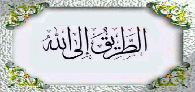 الطريق إلى الله  Dai_oa10