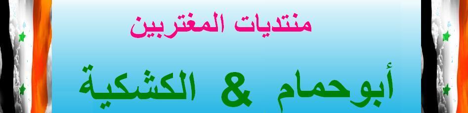 ابوحمام والكشكية -للمغتربين