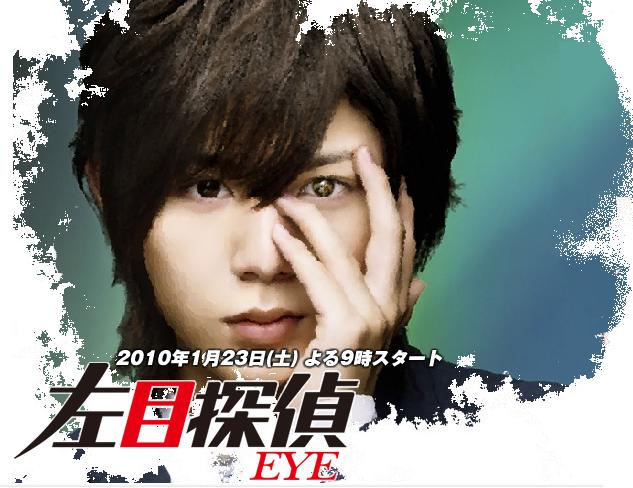 Hidarime Tantei Eye  Hidari10