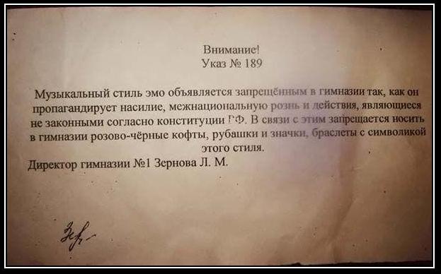 Субкультуры - Страница 5 12311