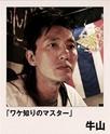 Personnages extérieur  Yutaka10