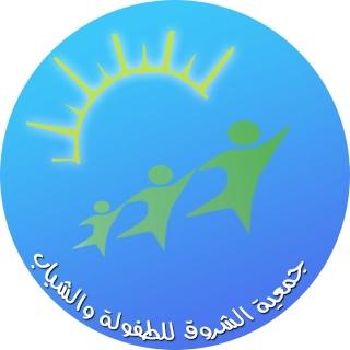 جمعية الشروق للطفولة و الشباب