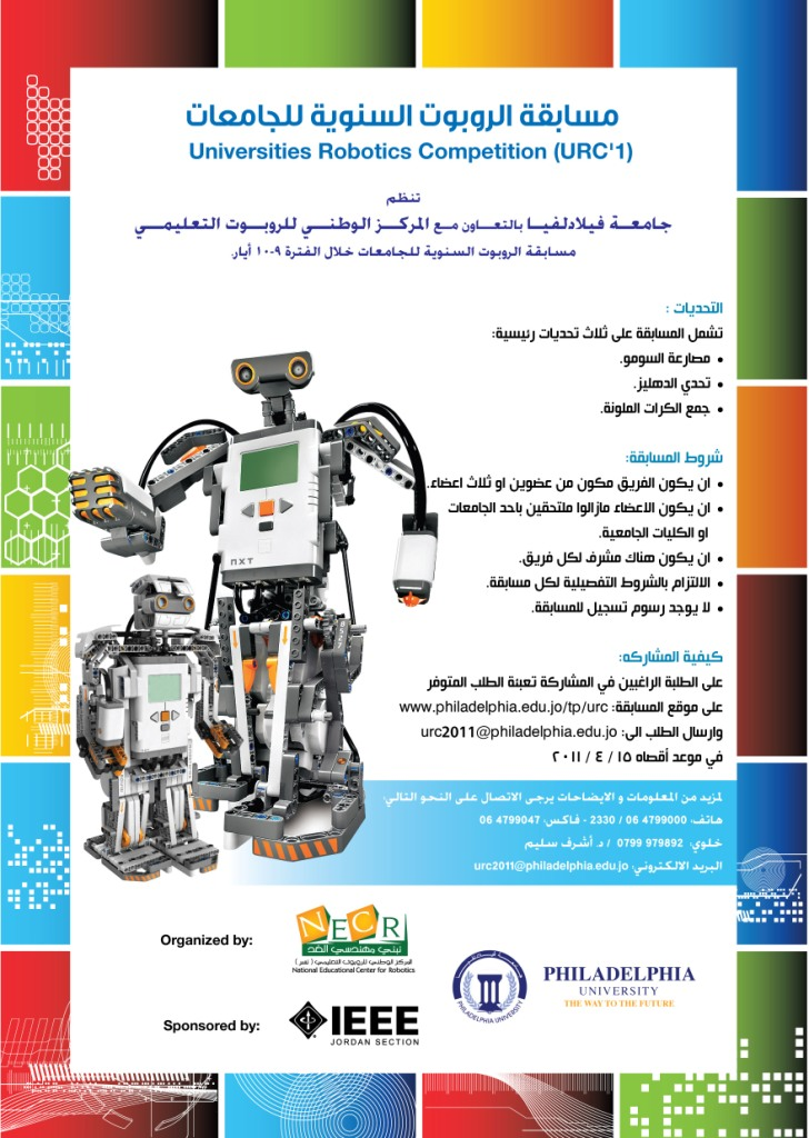 Universities Robotics Competition (URC) Poster10