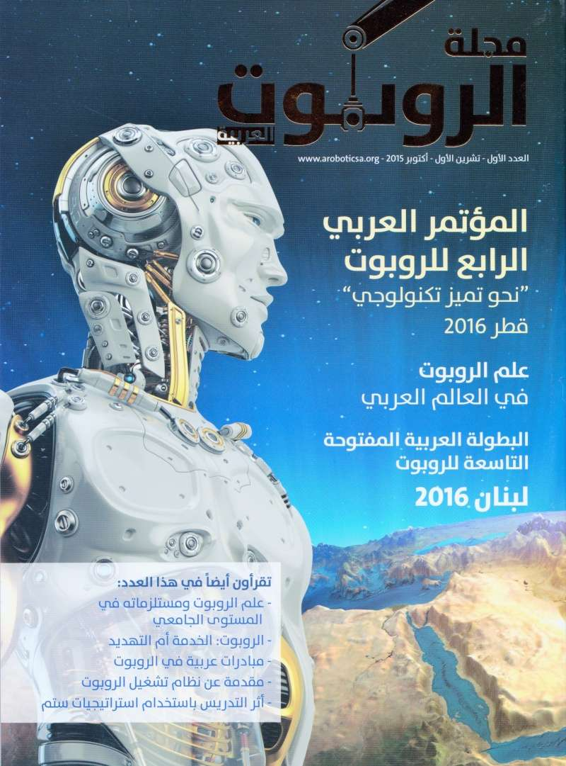 LATA Laboratory article in the first arab robotics journal Scan11