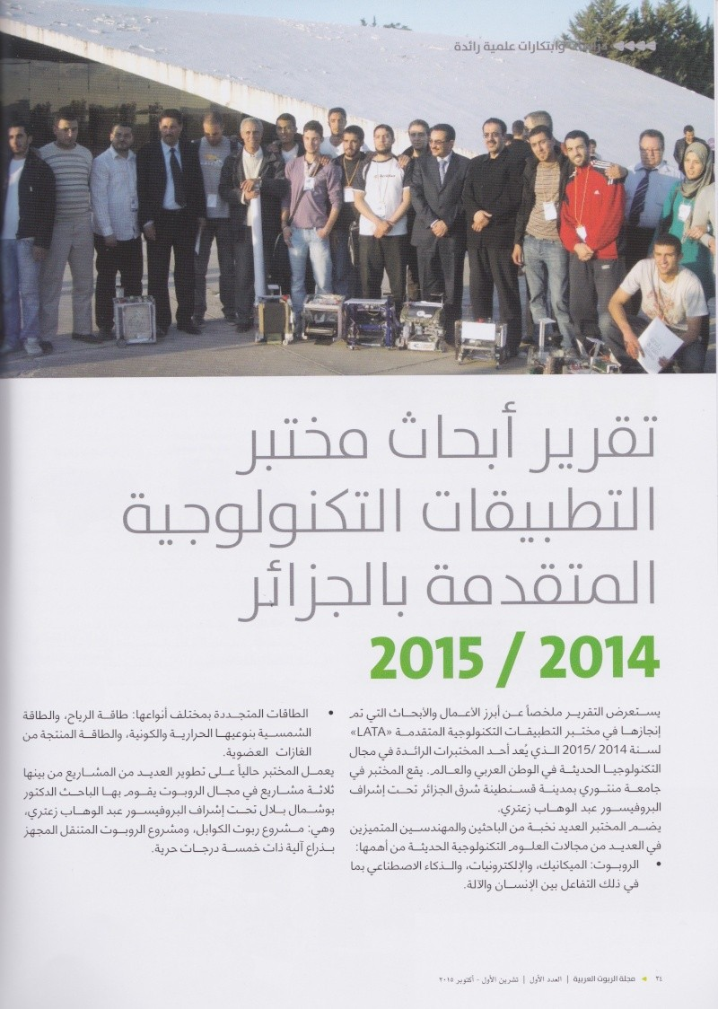 LATA Laboratory article in the first arab robotics journal Scan_210