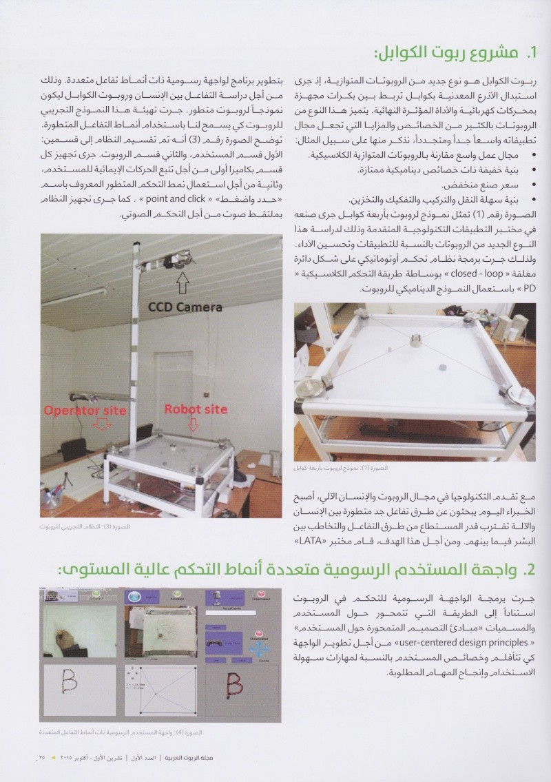 LATA Laboratory article in the first arab robotics journal Scan_310