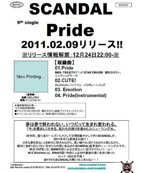 9th Single - 「Pride」 - Page 6 O0455010
